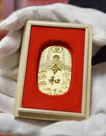 西武池袋本店が販売する福袋に入る、「令和」と刻印された小判=29日、東京都豊島区