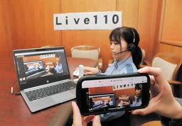 110番通報者が撮った映像をリアルタイムで受信する「Live110」=今年8月、兵庫県警(撮影・吉田敦史)