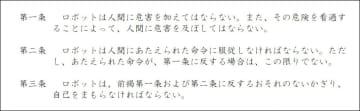 (図1)ロボット工学三原則 『われはロボット〔決定版〕』(早川書房)より引用