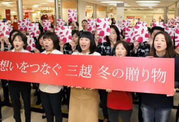 歳暮商戦がスタートし、気勢を上げる生産者と従業員=29日午前、松山市一番町3丁目