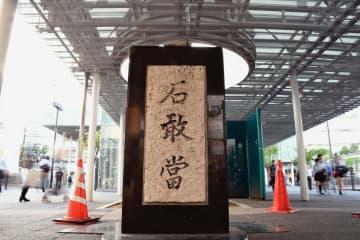 川崎駅前にある石敢当。台風被害救援のお礼に沖縄から川崎市へ贈られ、1970年に設置された=9月
