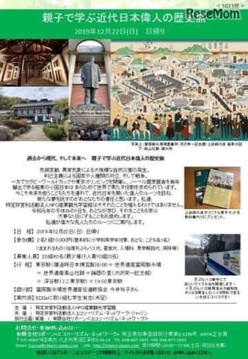 親子で学ぶ近代日本偉人の歴史旅
