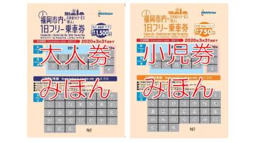 福岡市内+太宰府ライナーバス「旅人」1日フリー乗車券