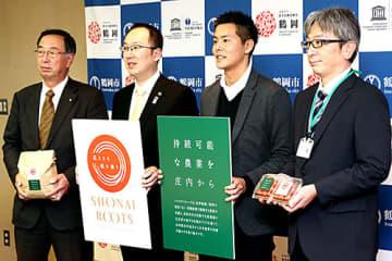 新ブランド「ショウナイルーツ」の立ち上げを発表する関係者=鶴岡市役所