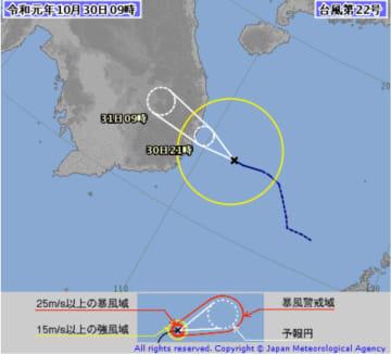 台風22号の経路と予想進路=2019年10月30日午前9時現在(気象庁HPから)