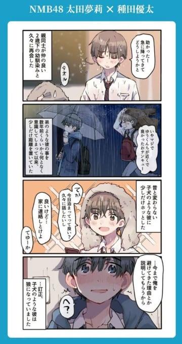 NMB48、新SG発売記念 #NMB48キュンコマ漫画 募集キャンペーン実施!太田夢莉×種田優太のキュンコマ漫画公開も