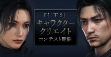 『仁王2』β体験版で「キャラクタークリエイトコンテスト」開催決定!優秀作品は「外見テンプレート」として製品版に実装