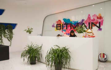 Bitmain's office in the Haidian District of Beijing. (Image credit: Bitmain)