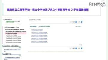 徳島県公立高等学校 入学者選抜情報