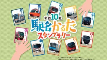 私鉄10社駅名かるたスタンプラリー特設サイト