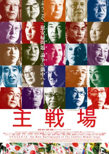 映画「主戦場」のポスター(東風提供)