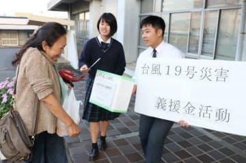 台風19号の被災地支援に市役所で募金活動を行う玉野商工高の生徒