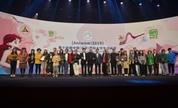 第14回中国(北京)国際大学生アニメフェス、授賞式開催 北京市
