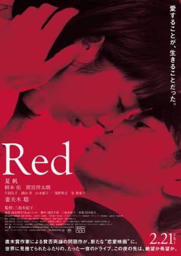 『Red』ポスタービジュアル - (C)2020『Red』製作委員会