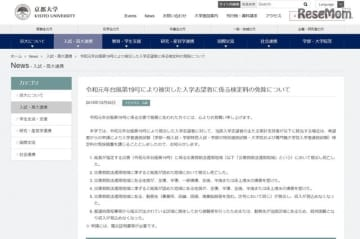 令和元年台風第19号により被災した入学志望者に係る検定料の免除について