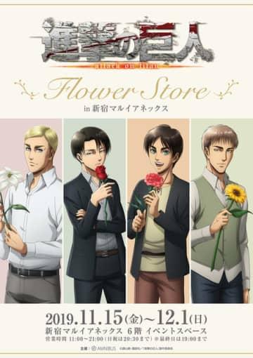 「進撃の巨人 Flower Store in 新宿マルイアネックス」