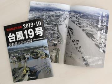 台風19号で大規模な水害に襲われた長野県の被害を伝える写真集