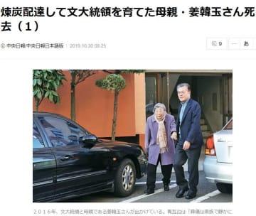 文在寅大統領と母親のカン・ハンオクさん(中央日報)