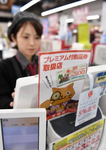 プレミアム商品券の取扱店であることや、キャッシュレス決済の5%還元をポップなどで表示したレジ=宮崎市・ナガノヤ芳士店