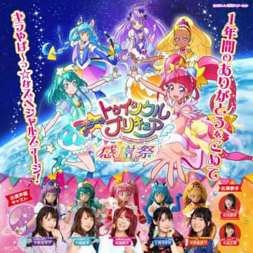 「スター☆トゥインクルプリキュア 感謝祭」(C)ABC-A・東映アニメーション