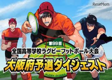 第99回 全国高等学校ラグビーフットボール大会大阪府予選ダイジェスト