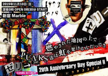"""『ゼリ→ 20th Anniversary Day Special!! """"燃やされた地図の上でPUNKS達は虹を架けるんだってさ""""』"""