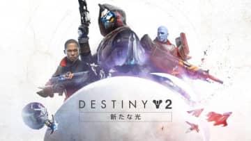 クラウドゲームサービス「GeForce NOW」が『Destiny 2』に対応!ベータテスト受け付け中
