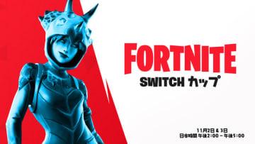 『フォートナイト』日本限定イベント 「Switch カップ ジャパン」発表!未登場スキン獲得チャンスも