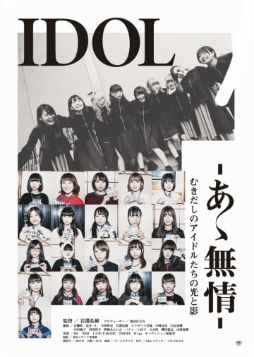 WACK全グループが日替わり出演!<映画『IDOL-あゝ無情-』 フェス>開催決定