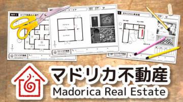 一体感が生まれる謎解きADV『マドリカ不動産』プレイレポ!紙とペンを使う新感覚の謎解きゲームに挑戦