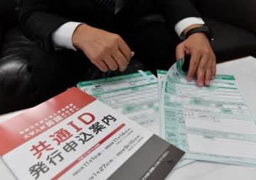 郵送予定だった英語民間検定試験の「共通ID」発行申込書。県立高の教頭は突然の延期発表に憤りをあらわにした=1日午前(画像の一部を加工しています)