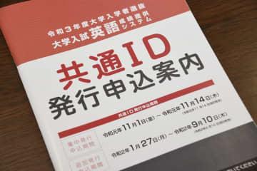 成績提供システムを希望する高校2年生に配られた共通IDの発行申込案内