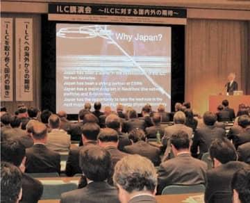講演会ではILCに関する国内外の動きや期待が紹介された=仙台市青葉区の仙台国際センター