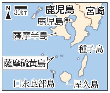 鹿児島県・薩摩硫黄島