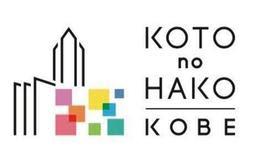 コトノハコ神戸のロゴマーク