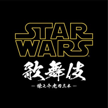 1日限りの「スター・ウォーズ歌舞伎」開催決定! - (C) 2019 ILM and Lucasfilm Ltd. All Rights Reserved.