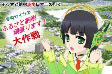 ふるさと納税を呼び掛ける京町セイカ(精華町ホームページより)