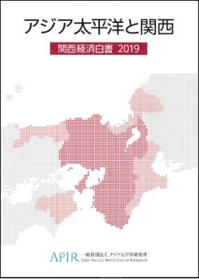 『関西経済白書2019』