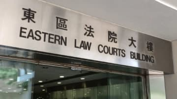 File photo: Eastern Law Courts Building.