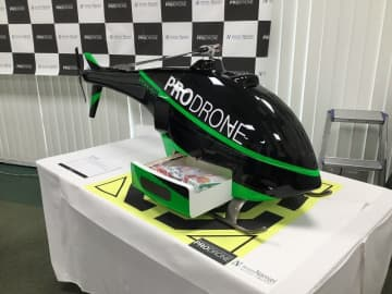 (資料写真)長距離荷物配送が可能なヘリコプター型ドローン
