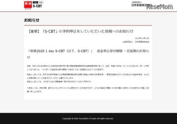 英検2020 1 day S-CBT返金申込受付期間 一旦延期のお知らせ