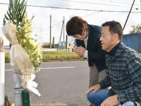 事故現場で愛息に話し掛ける佐々木さん夫妻