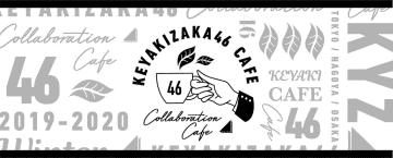 欅坂46、初のコラボカフェ開催決定! 楽曲やグループをイメージしたオリジナルメニューやグッズ販売