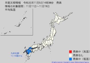 低温に関する早期天候情報が発表されているエリア。出典:気象庁ホームページ