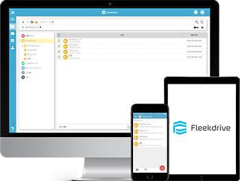 企業向けオンラインストレージ「Fleekdrive」