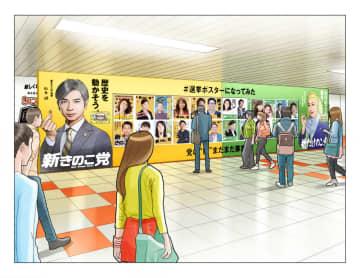 松本潤&美輪明宏の巨大ポスターも登場!「きのこの山・たけのこの里」国民総選挙の投票イベントが新宿駅で開催