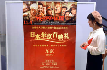 中国映画「私と私の祖国」、東京で上映会