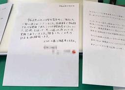 宍粟市雇用創生協議会の職員が事務局長の指示で書いたという文書の一部(提供。画像の一部を加工しています)