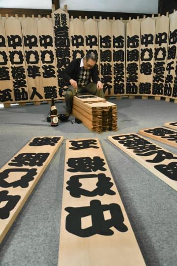 南座の「吉例顔見世興行」を前に公開された「まねき書き」=6日午前、京都市