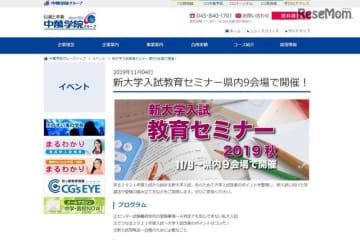 新大学入試教育セミナー